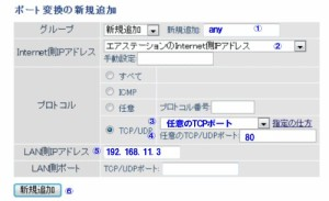 80TCPポート変換