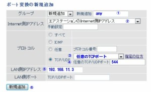 544TCPポート変換