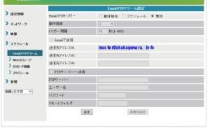 CS-W80HD動体検出メール送信