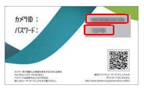 CS-W80HDの初期設定接続IDとパスワード