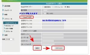 CS-W80HDメールサーバー設定