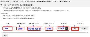 303ZTマインクラフトサーバー設定例
