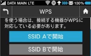 303ZTのWPS設定開始