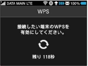 303ZTのWPS設定中の画面
