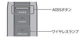 WSR-1166DHPの無線中継設定開始ボタン