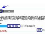 WN-AC1600DGR3のDMZ設定例
