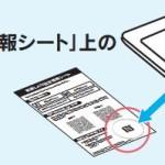 WN-AC1600DGR3アンドロイド用NFCコネクト