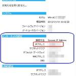 WN-AC1600DGR3のWAN側IPアドレス