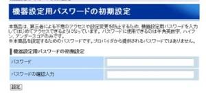 NTTルータの初期設定パスワード設定画面