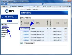 NTTの接続先設定メニュー