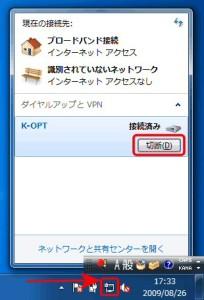 Windows7/8のPPPoE切断メニュー