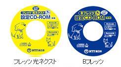 フレッツ接続CD