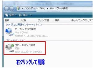 Windows7/8の広帯域接続を削除