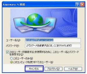 インターネット接続画面