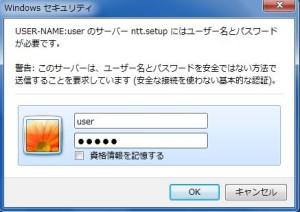 NTTルータログイン画面