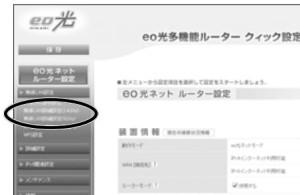 eo-RT100の2.4GHz無線詳細設定