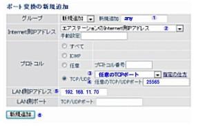 WSR-1166DHPのマインクラフトサーバー設定例