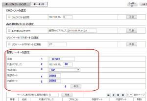 ZIO-3000マインクラフトサーバ設定例