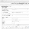 韓国製ブロードバンドルータZIO-3000Nのポート開放設定説明