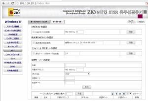 ZIO-3000設定画面