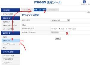 富士通FS010Wスマホパスワード