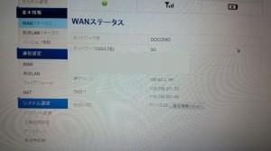 富士通FS010Wのステータス画面
