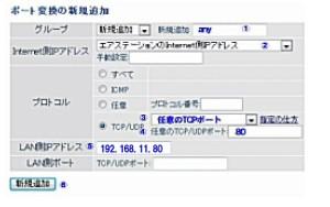 1900DHPのTCP/80設定例