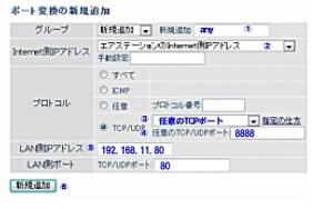 1900DHPのポート変換設定例