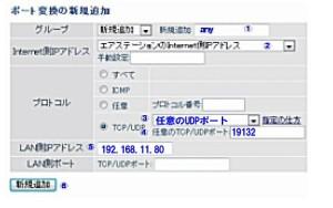 1900DHPのMinecraftPE設定例