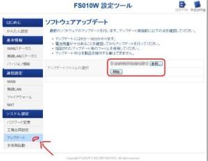 富士通FS010Wファームウェアアップデート