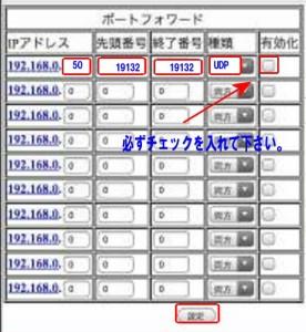 CBW38G4JのUDPポート開放設定例
