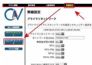 CBW38G4JセカンダリSSID設定