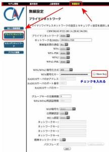 CBW38G4Jのパスワードを設定画面から確認する