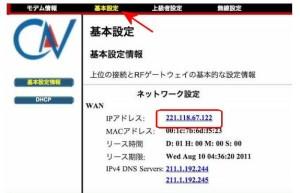 CBW38G4JのWAN側IPアドレス