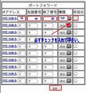 CBW38G4Jの80/TCP設定例