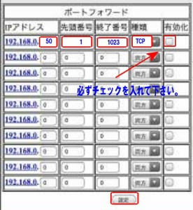 CBW38G4Jのポート範囲設定例