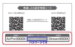 WN-AC583RKのパスワード