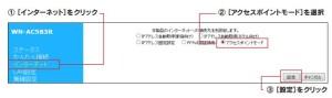 WN-AC583RK動作モード変更画面