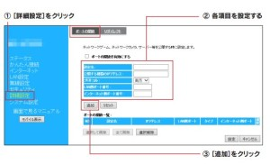 WN-AC583RKポート開放設定項目