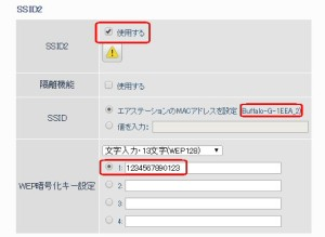 WSR-600DHPのWEP暗号化設定