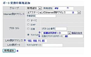 WSR-600DHPのTCP/80設定例