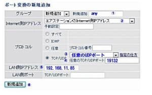 WSR-600DHPのUDPポート設定例