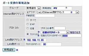 WSR-600DHPのポート変換設定例