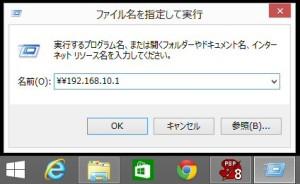 Windows8/8.1でNASのパスを入力する方法