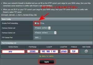 RT-AC87Uのマインクラフトサーバー設定例