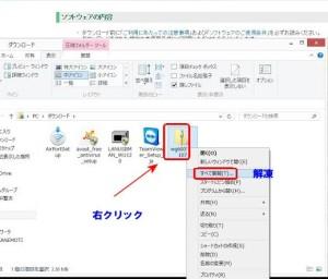ファームウェアファイル解凍方法