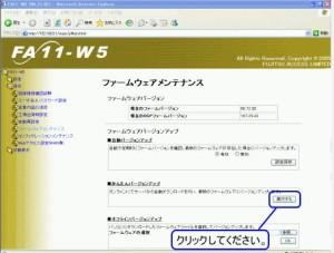 富士通フラッシュウェーブ更新