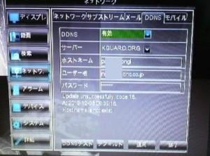 KGUARDサーバーのDDNS設定項目