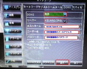 DVRへDDNS情報を登録