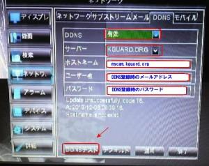 DVRのDDNS更新テスト